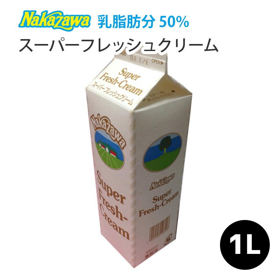 【Nakazawa スーパーフレッシュクリーム(脂肪分50%)】【1000ml】クリーム 生クリーム フレッシュクリーム ナカザワ なかざわ 中沢 製菓用 バレンタイン 手作りチョコ 国産