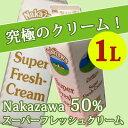 【Nakazawa スーパーフレッシュクリーム(脂肪分50%)】【1000ml】クリーム 生クリーム フレッシュクリーム ナカザワ なかざわ...