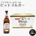 ノンアルコールビール ・ ビットブルガー ドライブ 0.0%【330ml×24本セット】ノンアルコールビール ドイツビール