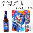 ノンアルコールビール ・ バイスビア エルディンガー 0.4% 【330ml×6本セット】ノンアルコールビール ノンアルコールビール ノンアルコールビール ドイツビール ドイツビール ドイツビール
