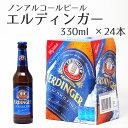 ノンアルコールビール ・ バイスビア エルディンガー 0.4% 【330ml×24本セット】ノンアルコール ドイツビール