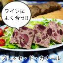 ROUGIE社(ルージェ)ブレッセ・ド・カナール 鴨肉 鴨砂肝加工品 来客