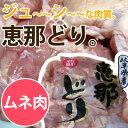 鳥肉 ムネ肉 むね肉 国産 岐阜県産 【恵那鶏 ムネ肉】【約2kg】(100gあたり75円)鳥