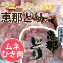 鳥肉 ムネひき肉 ムネひき肉 むね挽肉 国産 岐阜県産 【恵那鶏 むねひき肉】【約2kg】(100gあたり80円)鳥肉 鶏肉 とり肉 贈り物 ギフト