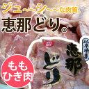 鳥肉 モモひき肉 ももひき肉 もも挽肉 国産 岐阜県産 恵那鶏 ももひき肉 約2kg(100