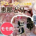 鳥肉 モモ肉 もも肉 国産 岐阜県産 恵那鶏 モモ肉 約2kg(100gあたり140円)鳥肉 鶏肉 とり肉 贈り物 ギフト
