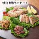 【4点セット】【燻鶏 燻製セット】日本産 燻製 ギフト プレ...