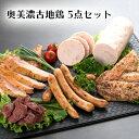 【5点セット】【奥美濃古地鶏セット】日本...