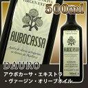 ダウロ(DAURO) アウボカーサ エキストラ・ヴァージン・オリーブオイル/500ml オリーブ オイル 油 食用油 エキストラバージン 500ml oil