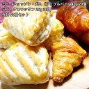 焼くだけ冷凍パン ミニ・ショッソン・ポム(アップルパイ)20個 ミニクロワッサン30個 合計50個セット(未焼成パン)パン 冷凍パン ..