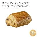 焼くだけ冷凍パン【ブリドール】シリーズ【パン・オ・ショコラ・...