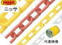 プラチェーン/ニッサチェイン プラスチックリンクチェーンリール巻(黄・白・赤・黒) 4mm×15m R-PW40【激安】