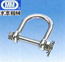 MM水本機械 ステンレスワリピン式ワイドネジシャックル 12mm SBW-12【1個】【激安】ステンレス金具