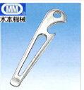 【メール便 可】MM水本機械 シャックルキー CK-1 シャックル締付け用具【1個】【激安】