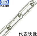 アルミ鎖/MM水本機械 強力アルミチェーン(生地・アルマイト加工なし) 3mm AL-3 (個数 1=1m)【激安】
