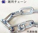 【送料無料】鎖/SC 鉄ユニクロチェーン 8mm×15m 雑用チェーン【激安】