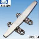 船舶艤装金具/MM水本機械 ステンレスクリートローフラット型 KTL-8【1個】【激安】マリーン金具