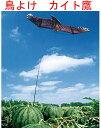 福農産業 鳥追いカイト鷹 [ 畑 家庭菜園 忌避 駆除 害獣 害鳥 追放 防鳥 鳥よけ カラス 仕掛