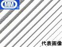 【メール便 可】MM水本機械製作所 ステンレスワイヤーロープ 0.27mm W7-0.27(個数 1=1m)