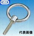 【メール便 可】MM水本機械 ステンレスつば付リングボルト(ミリネジ) M-10×45mm LBT-10M45【1個】【激安】