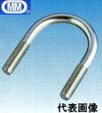 【メール便 可】MM水本機械 ステンレス一般鋼管用Uボルト M8×10A UK-8M10A(ナット別売)【20個】【激安】