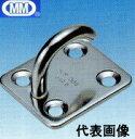 【メール便 可】ステンレス金具/MM水本機械 ステンレスオープンアイプレート 5mm OIP-5【1個】【激安】