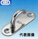 【メール便 可】ステンレス金具/MM水本機械 ステンレスオープンパッドアイ 6mm OPD-6【20個】【激安】