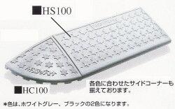 カーステップ/ミスギハイステップ(100mm段差用)HS100幅600mm×奥行250mm×高さ95mm(ホワイトグレー・ブラック)