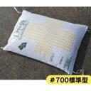 【送料無料】吸水土嚢袋/土NO袋 標準型 #700 60×40cm 【50枚】