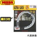ワイヤーロック/ニッサチェイン 24×450mm ウルトラロック S-50 3パック