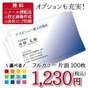 【選べる12色】校正無料 ビジネス名刺 b030【片面/100枚】名刺印刷 名刺作成 名刺 作