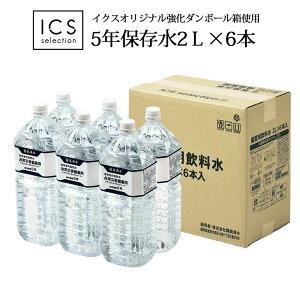 保存水 5年志布志の自然水 災害 備蓄用 2L×1ケース(6本) イクスセレクション 高強度ペットボトル ミネラルウォーター 全国送料無料