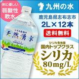 鹿児島志布志シラス台地の天然湧水シリカ2LPET1ケース(6本入)x2ケース