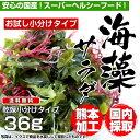 国産 乾燥 海藻サラダ12g×3個(36g) わかめ/茎わかめ/昆布/ふのり/赤とさか/白おご[送料無料 MSM]