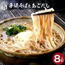 8人前 古式雲仙手延べそば、あごだしスープ付 乾麺 蕎麦 メール便送料無料 訳あり MSM