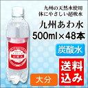 炭酸水 九州あわ水500mlペットボトルx48本 大分天然水使用 全国送料無料 TST2K
