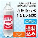 炭酸水 九州あわ水 1.5Lペットボトルx1ケース 8本 大分天然水使用 TST1K