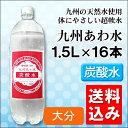 炭酸水 九州あわ水1.5Lペットボトル16本 大分天然水使用 送料無料 532P16Jul16