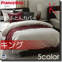 【正規店】フランスベッド ライン&アース 掛け布団カバー キングサイズ FC195
