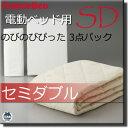 【正規店】フランスベッド 電動ベッド用寝具 のびのびぴった3点パック セミダブルサイズ FC