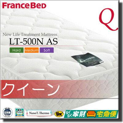【正規店】フランスベッド ライフトリートメント マットレス スペシャル LT-500N AS クイーンサイズ FC023