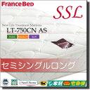 【正規販売店】フランスベッド ライフトリートメント マットレス エクセレント LT-750CN AS SSロングサイズ FC1218