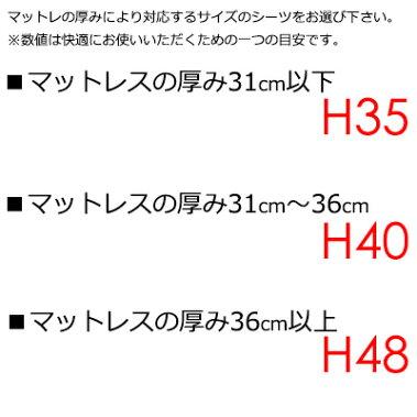 SealyシーリーTPボックスシーツダブルワイド用H35送料無料送料込み三河屋Mikawaya【SL336】