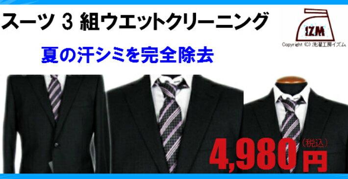 送料無料!!スーツ3組汗シミを完全除去クリーニン...の商品画像