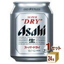 アサヒ スーパードライミニ缶 250ml×24本(個)×1ケース ビール【送料無料※一部地域は除く】