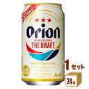 アサヒオリオンビールドラフト350ml×24本×1ケースビール【送料無料※一部地域は除く】