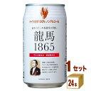 日本ビール龍馬1865350ml×24本×1ケースビール【送料無料※一部地域は除く】