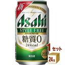 アサヒスタイルフリー350ml(24本入)×1ケース【発泡酒・第3】アサヒビール