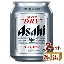 アサヒ スーパードライミニ缶 250ml×24本(個)×2ケース ビール【送料無料※一部地域は除く】