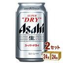 ショッピングアサヒスーパードライ アサヒ スーパードライ (6P) 350ml×24本×2ケース (48本) ビール【送料無料※一部地域は除く】